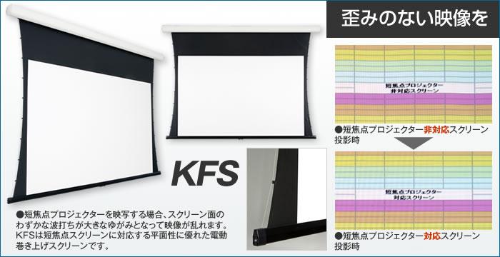 短焦点プロジェクター対応電動巻上スクリーンKFSフォト/短焦点プロジェクター対応・非対応の比較イメージ