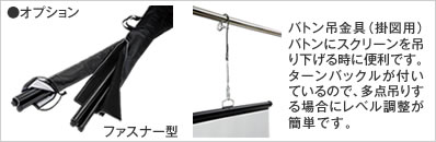 KHオプション ファスナー型収納袋・バトン吊金具