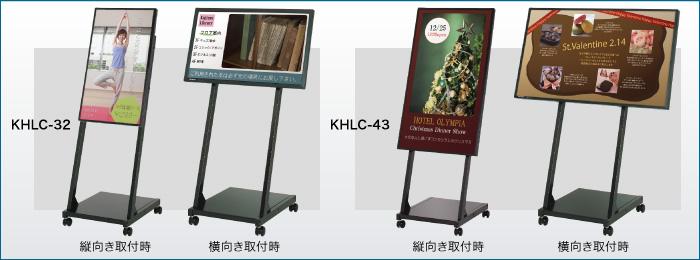 室内デジタルサイネージBOX KHLC フォト