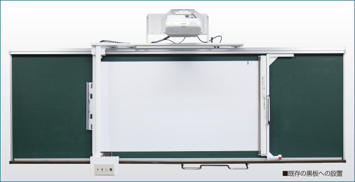 プロジェクタースライド式電子黒板 KKS-PJ 既存黒板への設置例 フォト