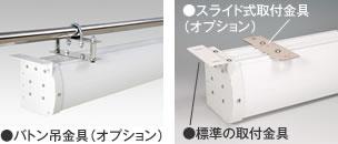 バトン吊金具・スライド式取付金具(オプション)