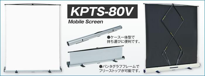モバイルスクリーン KPTS-80Vフォト