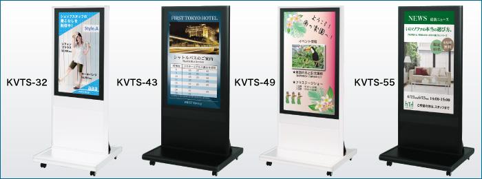 室内デジタルサイネージBOX KVTS 自立移動式タイプ フォト