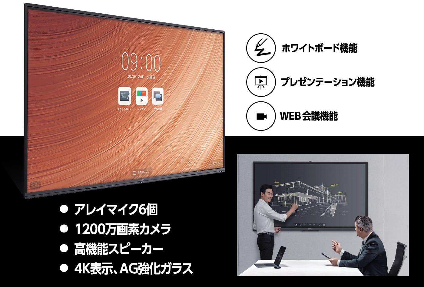 ホワイトボード機能・ホワイトボード機能・WEB会議機能 アレイマイク6個/1200万画素カメラ/高機能スピーカー/4K表示、AG強化ガラス