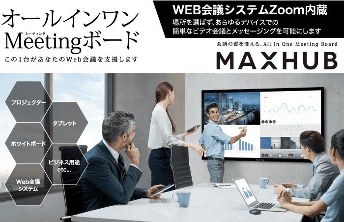 WEB会議システムZoom内蔵!会議の質を変えるオールインワンMeetingボード。プロジェクター、ホワイトボード、タブレットWeb会議システム、ビジネス用途etc…に