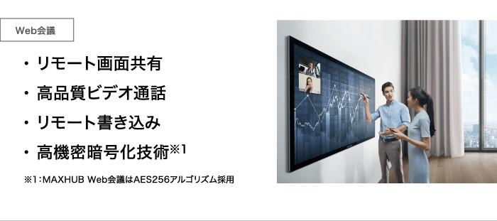 Web会議。リモート画面共有、高品質ビデオ通話、リモート書き込み、高気密暗号化技術