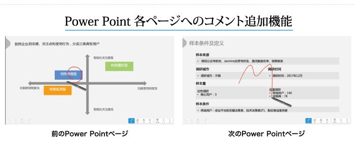 PowerPoint各ページへのコメント追加機能