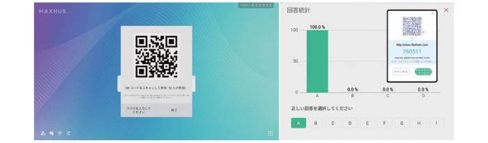 QRコードと投票画面のイメージ
