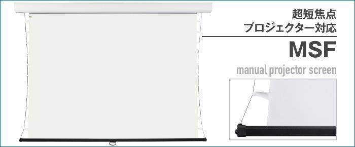 スプリング巻上スクリーン(超短焦点プロジェクター対応)MSFフォト