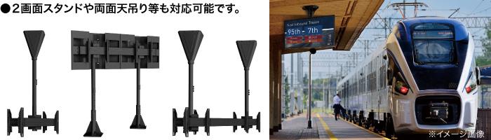 2画面スタンドや両面天吊り等も対応可能です。