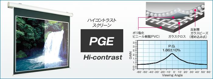 ピクチャーグレイスクリーン PGEフォト