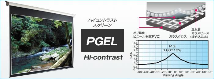 ピクチャーグレイスクリーン PGELフォト