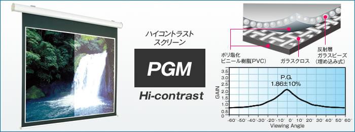 ピクチャーグレイスクリーン PGMフォト