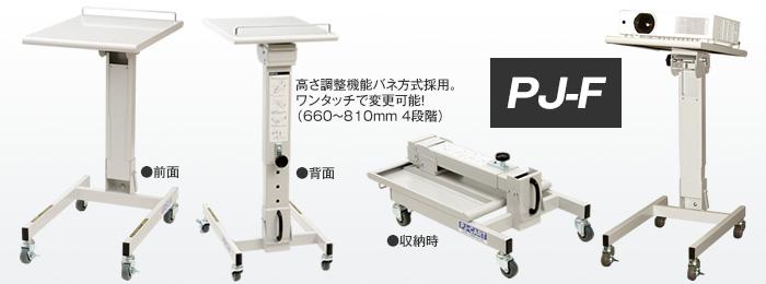 PJ-Fフォト