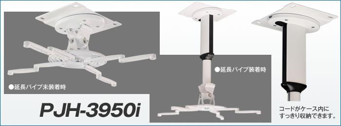 PJH-3950iフォト