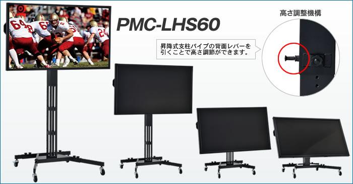 PMC-LHS60フォト