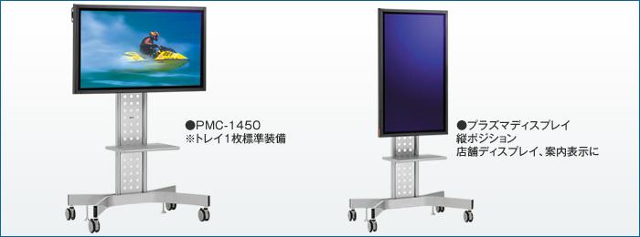 PMC-1450フォト