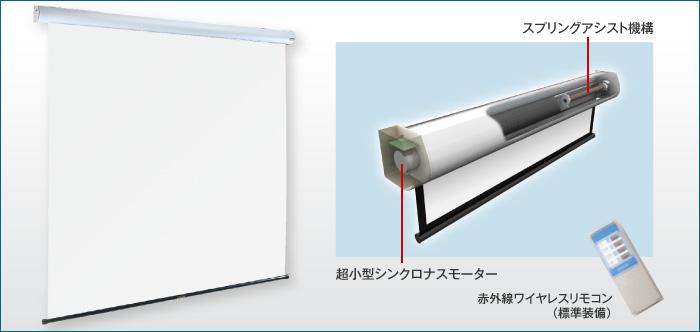電動巻上スクリーン(サイレントドライブ式) SME-AFフォト/スプリングアシスト機構/超小型シンクロナスモーター