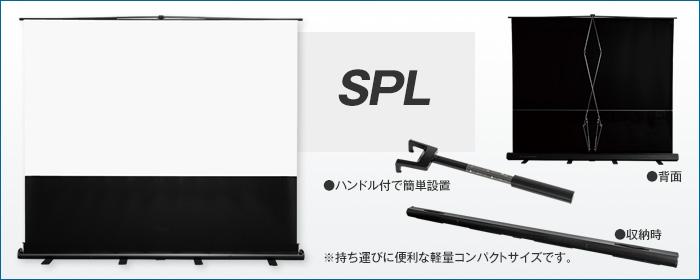 モバイルスクリーンSPLフォト