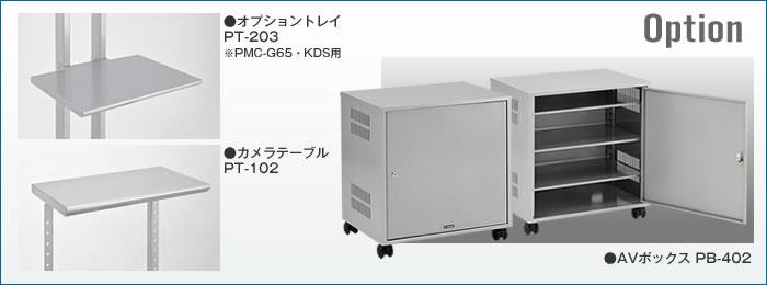 PMC-G65オプションフォト
