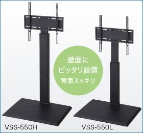 VSS-550H / VSS-550L 壁面にピッタリ設置背面スッキリ