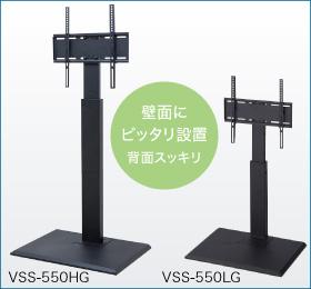 VSS-550HG / VSS-550LG 壁面にピッタリ設置背面スッキリ