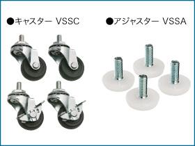 VSSシリーズ用共通オプション フォト