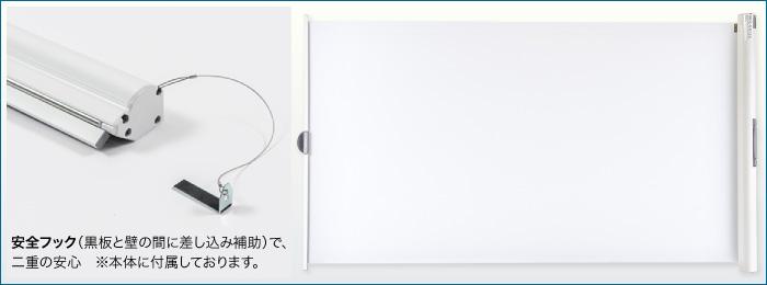 ケース一体型マグネットスクリーンWOL-GX。安全フック(黒板と壁の間に差し込み補助)で、二重の安心※本体に付属しております。