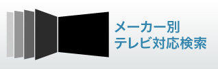 メーカー別テレビ取り付け対応表(ディスプレイ対応表)