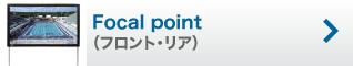 フォーカルポイントスクリーン Focal point