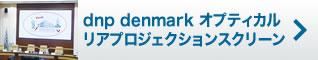 dnp denmark オプティカルリアプロジェクションスクリーン