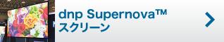 dnp supernova™ スクリーン