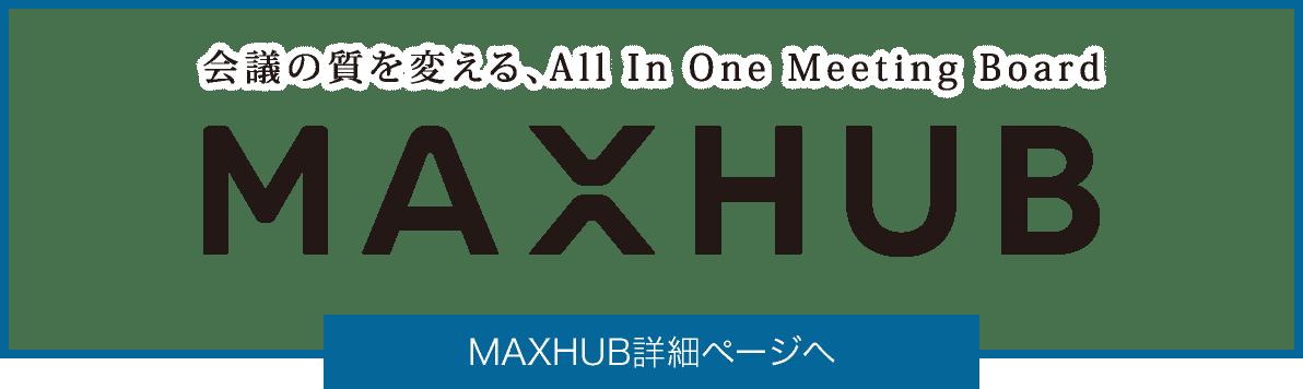 会議の質を変える All In One Meeting Board MAXHUB 詳細ページへ